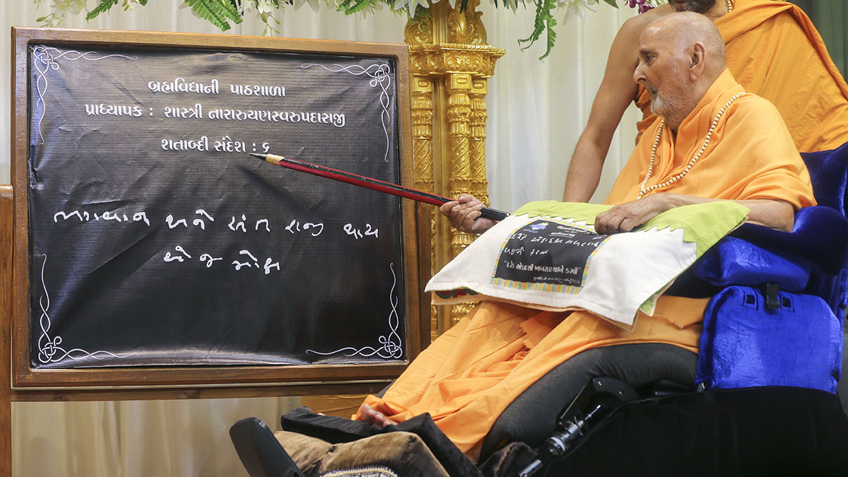 Swamishri sanctifies the blessings 'Shatabdi Sandesh No. 6' for day 6 of Dhanurmas, selected from his earlier writings - 'Bhagwan aney Sant raaji thay aej Moksha'