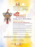 Akshar Deri 150th Anniversary and Vasant Panchami Celebration