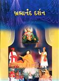 Brahmanand Darshan