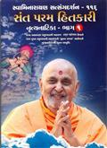 Sant Param Hitkari - Pt 1