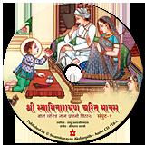 Shri Swaminarayan Charit Manas