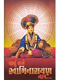 Vhalu Lage Swaminarayan Nam