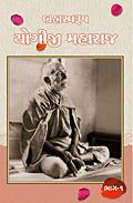 Brahmaswarup Yogiji Maharaj. Part 1 to 6