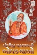 Yogiji Maharajni Bodhkathao