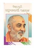 Prernamoorti Pramukh Swami Maharaj