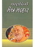 Vanino Megh Malhar