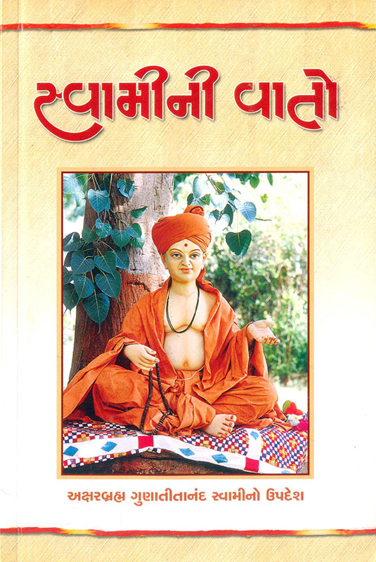 swami ni vato english pdf