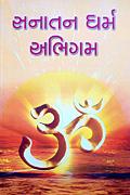 Sanatan Dharma Abhigam