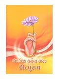 Ekantik Dharmana Dharak Satpurush