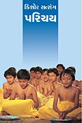 Kishore Satsang Parichay