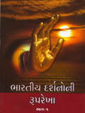 Bharatiya Darshanoni Ruprekha