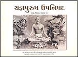 Yagnapurush Upanishad
