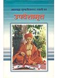 Aksharbrahma Gunatitanand Swamiji ka Upedeshamratam