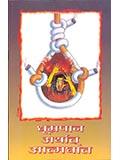 Dhumrapan Arthat Atmaghat