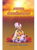 Bhagwan Shri Swaminarayan – Ek Divya Jivangatha