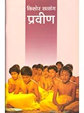 Kishore Satsang Pravin