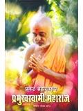 Pramukha Swami Sankshipt Jivan Charitra