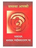 Samasya Apki: Samadhan Bhagwan Swaminarayan ka