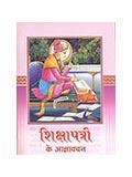 Shikshapatri ke Agnavachan