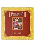 Shikshapatri Sachitra