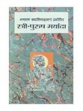 Stri-Purush Maryada