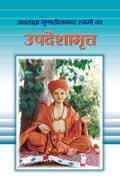 Updeshamrut: Aksharbrahma Gunatitanand Swami Ka