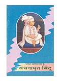 Vachnamrut Bindu