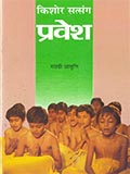 Kishore Satsang Pravesh