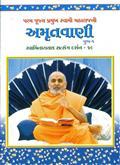 Amrut Vani Pushpa-01