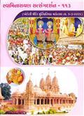 Bodeli Mandir Murti-Pratishtha