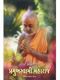 Pragat Brahmaswarup Pramukh Swami Maharaj - Sankshipta Jivan Charitra