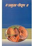 Pramukh Piyush