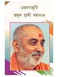 Yugvibhuti Pramukh Swami Maharaj