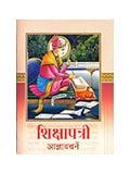 Shikshapatri Agnavachane
