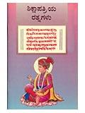 Gems From Shikshapatri