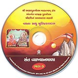 Sant Vyakhyanmala 7