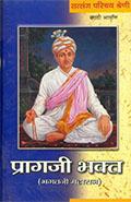 Pragji Bhakta