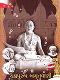 Yagnapurush Amrutvani