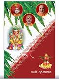 Wedding Card - KU 1057