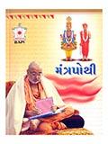 Mantra Pothi