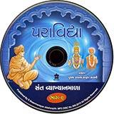 Sant Vyakhyanmala Part 9: Paravidya