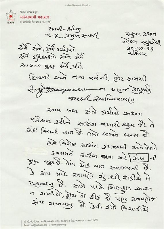 HH Mahant Swami Maharaj\'s New Year Blessings, Gondal, India