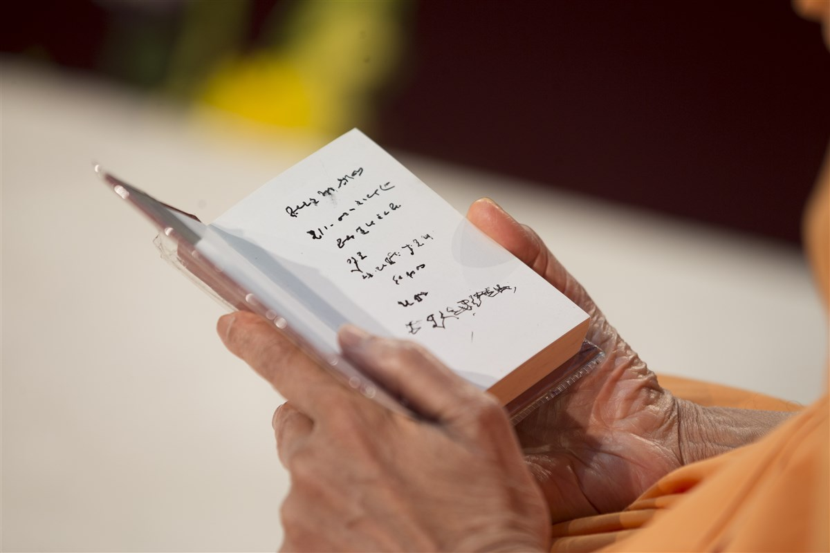 Swamishri does darshan of Pramukh Swami Maharaj's handwritten blessings
