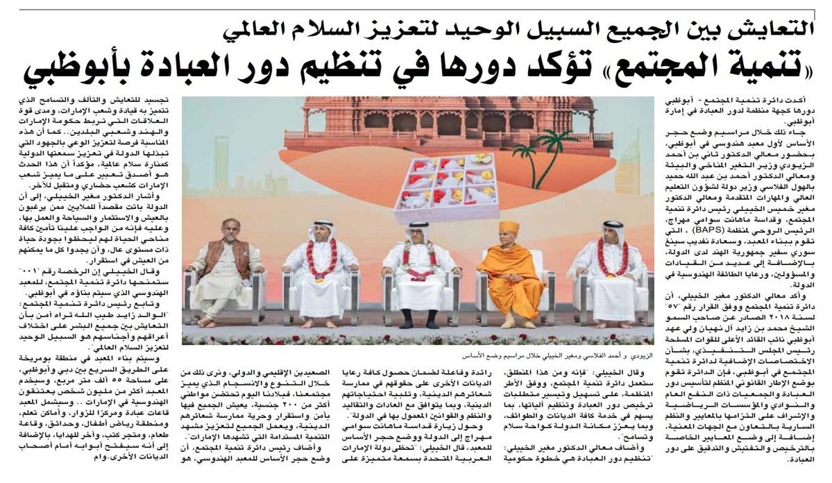Baps Hindu Mandir Foundation Stone Laying Ceremony Abu Dhabi Uae