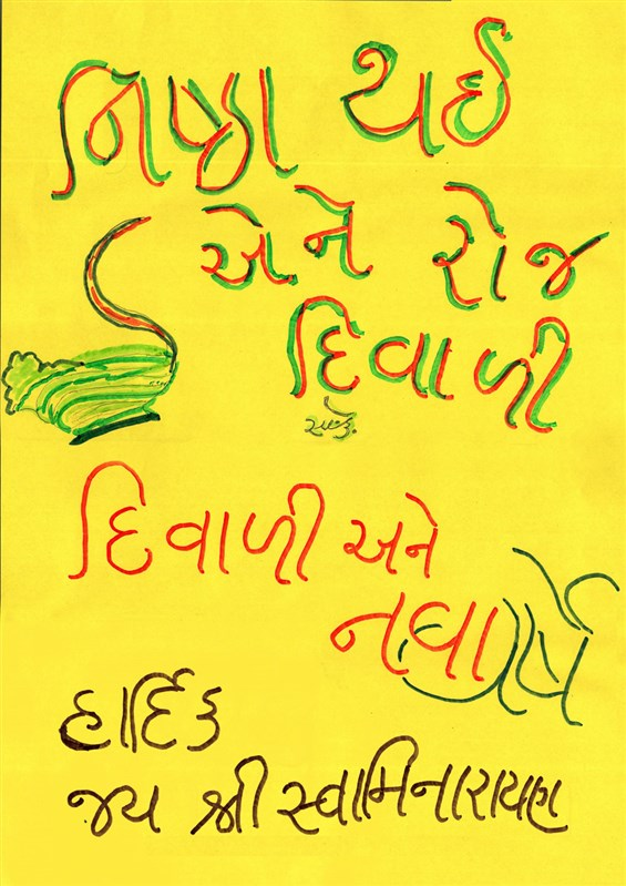 New year greeting card designed by Swamishri