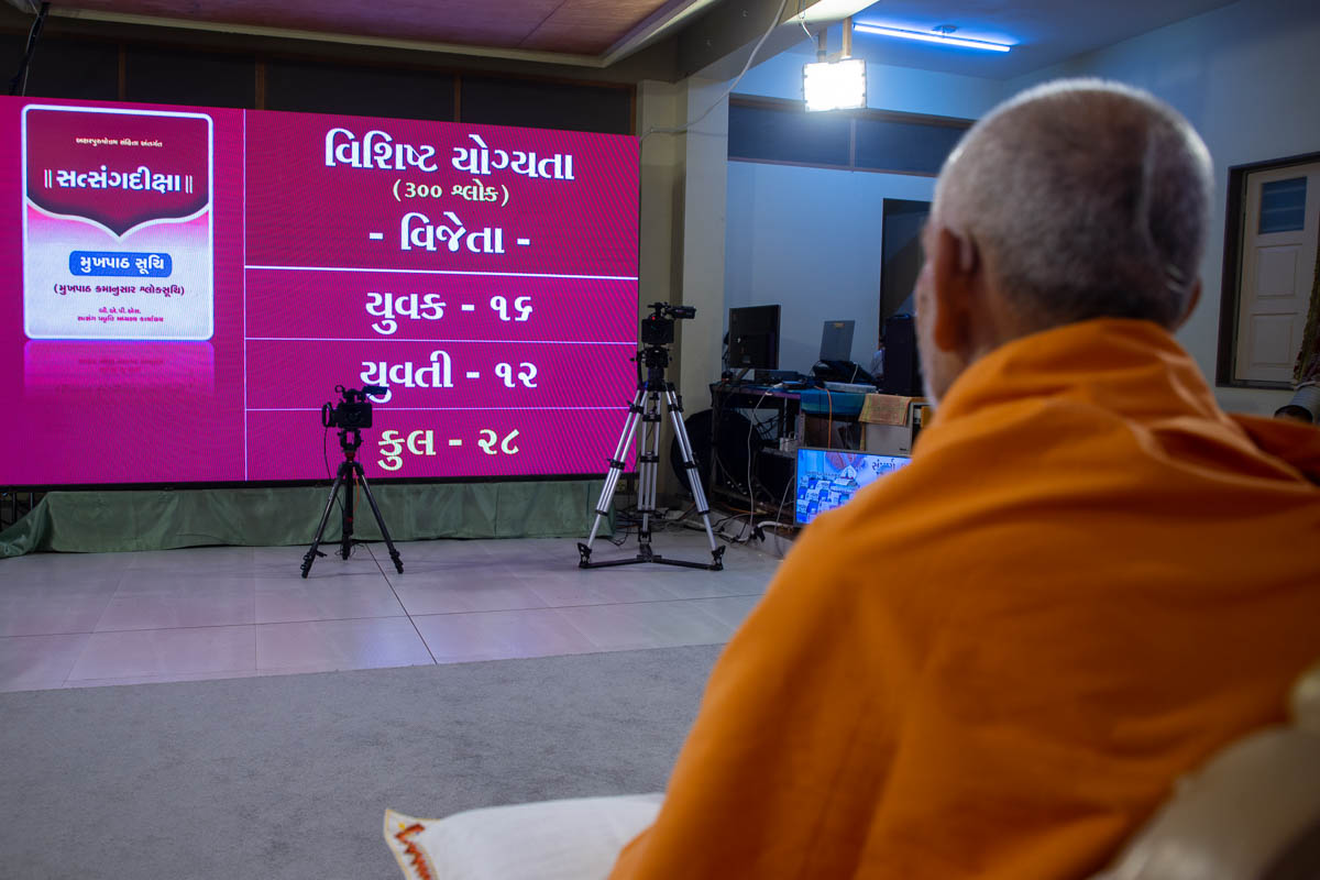 A summary of the graded results is shown to Swamishri