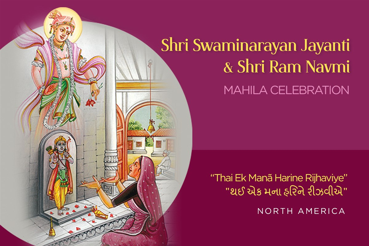 shri swaminarayan jayanti mahila celebration 2018  north