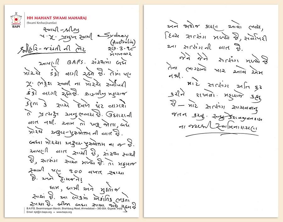 Letter of Blessings by HH Mahant Swami Maharaj on Shri Swaminarayan