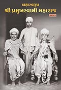 Brahmaswarup Shri Pramukh Swami Maharaj, Part 1