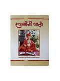 Swamini Vato (Pocket)